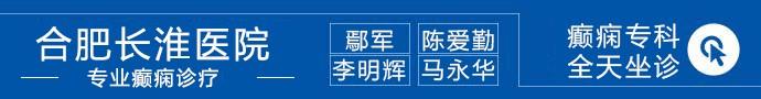 合肥长淮中医医院-治疗癫痫有特效药吗