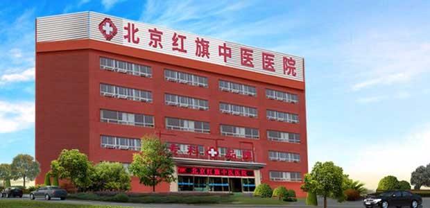 北京红旗中医医院