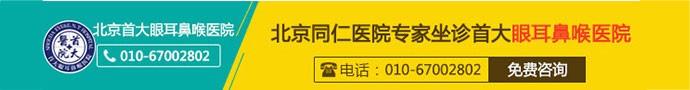 北京首大眼耳鼻喉医院甲状腺科-甲减会给孩子带来哪些危害