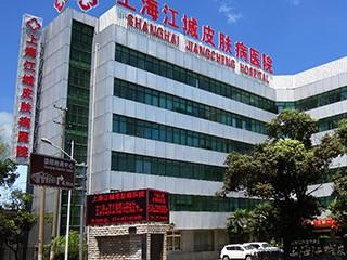上海江城医院性病科