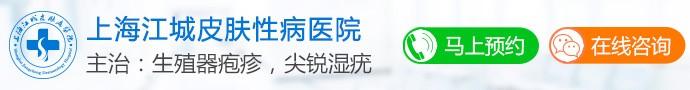 上海江城医院性病科-尖锐湿疣的症状表现有哪些?