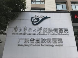 南方医科大学皮肤病医院