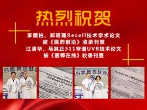 贵州白癜风皮肤病医院北京天坛医院陈长斌教授12月30、31日贵阳会诊