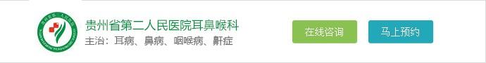 贵州省第二人民医院-百姓放心专业治疗耳鼻喉的医院