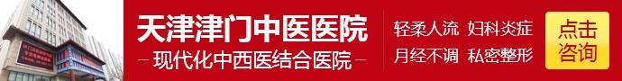 天津津门中医院-女性月经不调如何护理