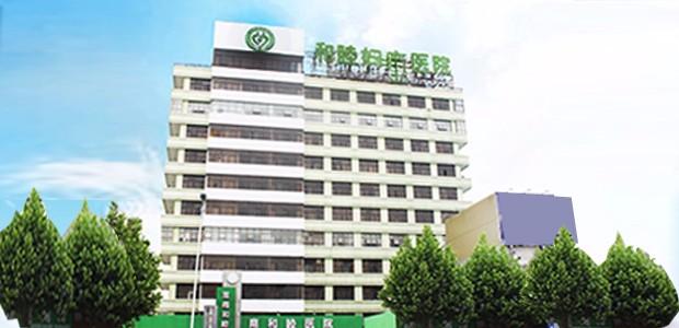 淮南和睦妇产医院