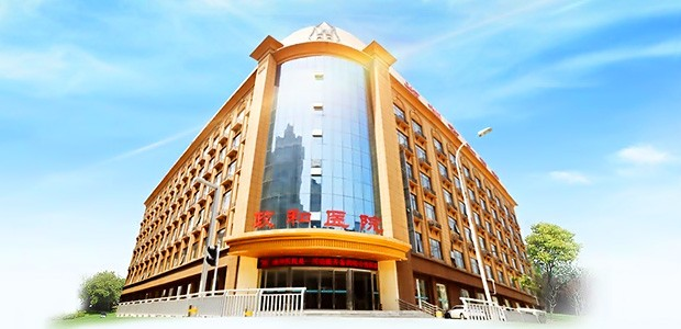 郑州政和医院