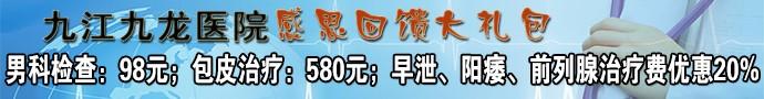 九江九龙医院-24岁割包皮晚吗