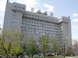 北京宣武医院