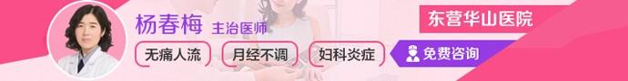 东营华山医院妇科-处女膜修复必要注意什么?