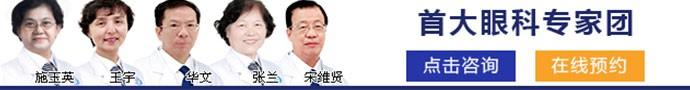 北京首大眼耳鼻喉医院-眼底黄斑病变怎么办呢