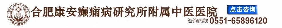 合肥康安癫痫病研究所附属中医医院