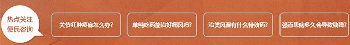 贵阳中医风湿病医院-得了膝关节滑膜炎,应该要吃什么药好呢。