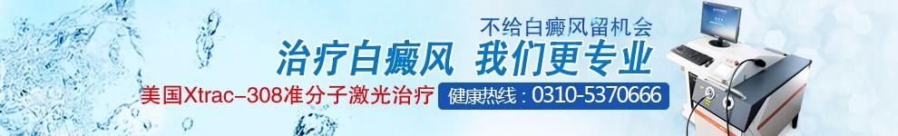 邯郸京都白癜风医院-激光能不能治白癜风啊