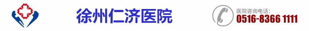 徐州仁济医院