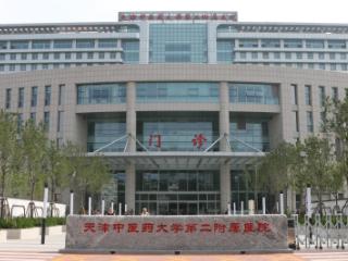天津中医药大学第二附属医院