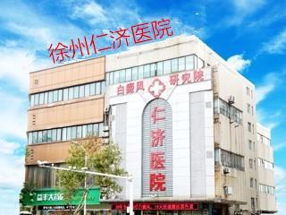 徐州仁济医院-简介