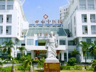 三亚市中医院