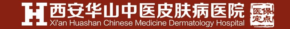 西安华山中医皮肤病医院