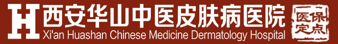 西安华山中医皮肤病医院-患有白癜风要注意什么事项