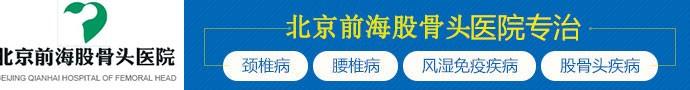北京前海股骨头医院-肩周炎的症状有哪些