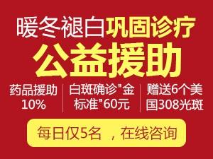 天津中都白癜风医院专家浅谈:白癜风恢复期的症状