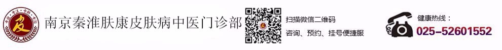 南京秦淮肤康皮肤病中医门诊部