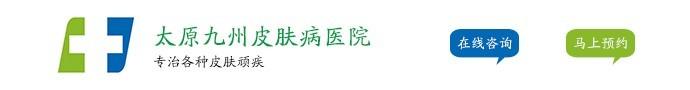 太原九州银屑病医院-牛皮癣的发病原因有哪些?