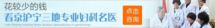 南京京科医院妇科-南京做妇科检查的医院
