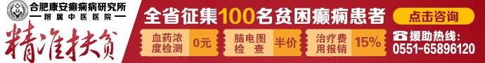 合肥康安癫痫病研究所附属中医医院-黄山看癫痫病哪家医院好-癫痫病治疗用什么方法好?