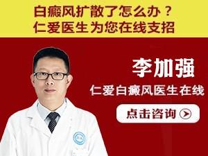 西安新城仁爱皮肤病医院 智能祛白——智能308治疗方案专家研讨会