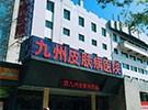 太原九州银屑病医院