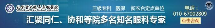北京首大眼耳鼻喉医院-为什么会出现远视 北京眼科哪家医院好