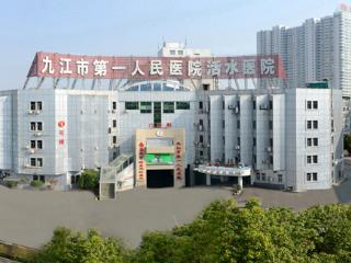 九江市第一人民医院