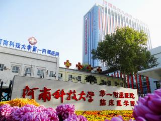 河南科技大学第一附属医院