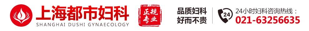 上海都市医院妇科