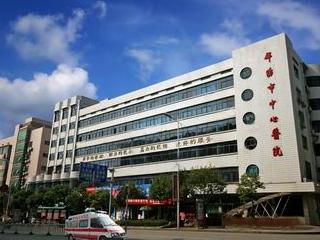 邵阳市中心医院