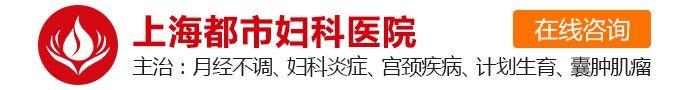 上海都市医院妇科-做早孕检查多少费用
