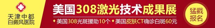 天津中都白癜风医院-减少白癜风病发的方式有哪些?