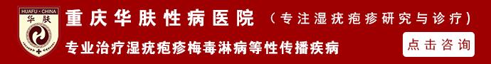 重庆华肤皮肤病医院-专业治疗梅毒的医院