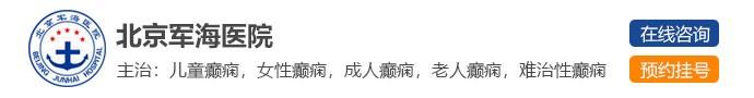 北京军海医院-癫痫有什么异常症状呢