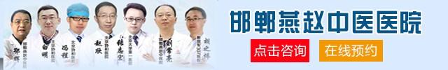邯郸燕赵中医医院-患有早泄该如何缓解