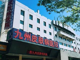 太原九州银屑病研究院