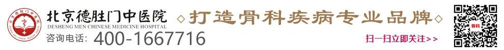 北京德胜门中医院骨科