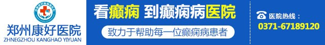 郑州康好医院-针对不同的癫痫症状有不同的处理方法
