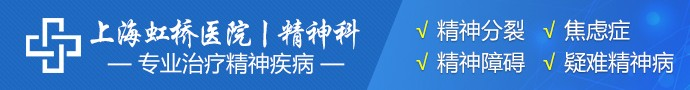 上海虹桥医院-精神分裂症表现
