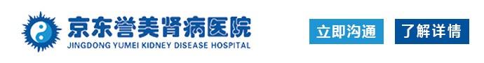 京东誉美中西医结合肾病医院-预防尿路感染,预防肾盂肾炎