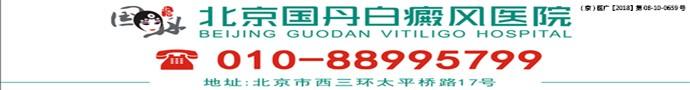 北京国丹白癜风医院-儿童患白癜风吃什么对病情好?