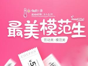 上海华美医疗美容医院初夏绽放 美丽新篇