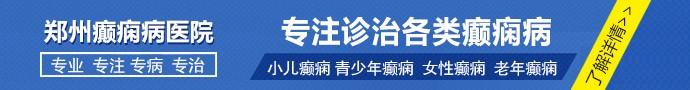 郑州军海癫痫病医院-儿童癫痫患者应怎样护理